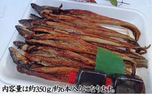 かば焼きあなご(約350g/約6本入り)