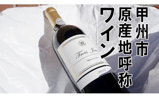 ワインの聖地~甲州市~ 甲州市原産地呼称ワイン