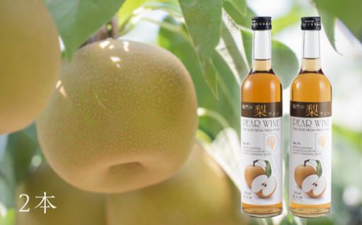 鳴門市名産の梨を主な原材料として製造した果実酒!