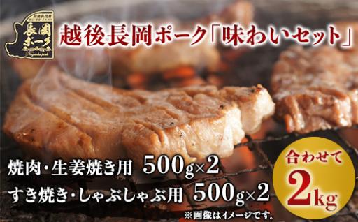 越後「長岡ポーク味わい」セット2kgが人気です♪