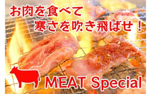 お肉を食べて寒さを吹き飛ばせ!お肉特集!!