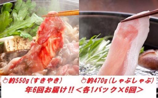 上州牛すき焼き・上州麦豚しゃぶしゃぶ肉【定期便】