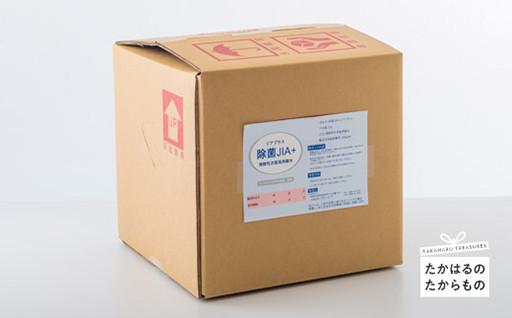 人体にやさしい除菌水 除菌JIA+ (20ℓ)