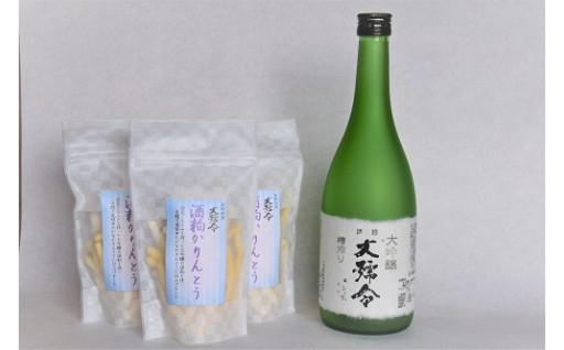 【記念品】清酒 大号令大吟醸とかりんとうセット