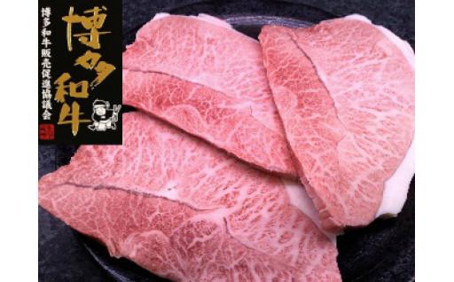 福岡発のブランド牛「博多和牛」をお届けします