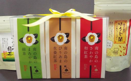 種子島より!味わい島茶とバラエティセット!
