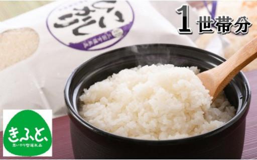 【新型コロナ被害支援】品川区ひとり親家庭に米を!