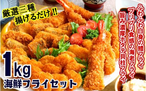 海鮮フライ三種1kg/海老,ホタテ貝柱,鱧