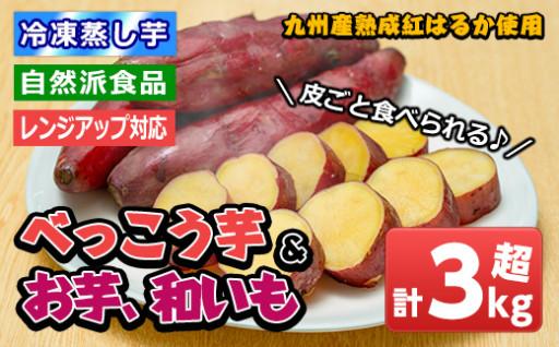 九州産熟成紅はるか使用昔なつかしいふかし芋セット