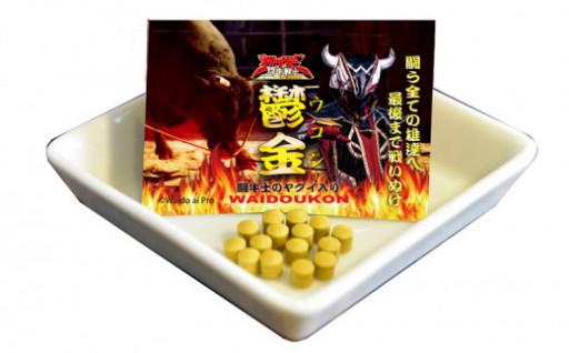 闘牛戦士ワイドー ウコン 20包×1箱