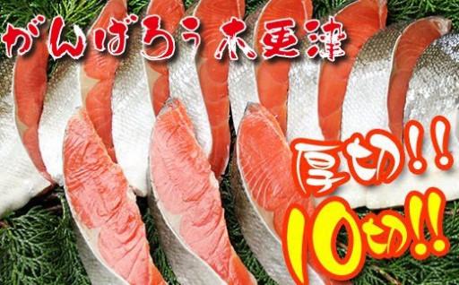 主婦の強〜い味方!個包装で使いやすい厚切鮭切り身