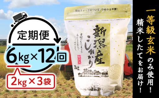 新潟県人おすすめ!最高の品質一等級玄米のみ使用!