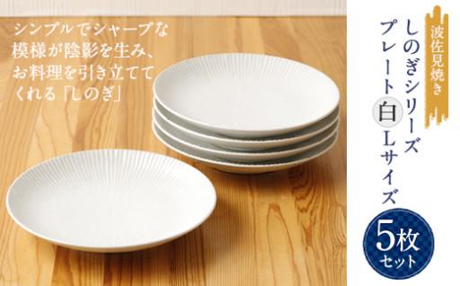 波佐見焼 プレート Lサイズ 丸皿大 白 5枚