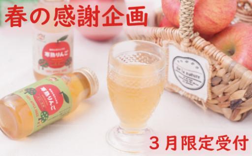 【春の感謝企画】寒熟りんごジュースセット