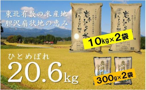 ひとめぼれ上質米20kg+900g岩手県奥州市産