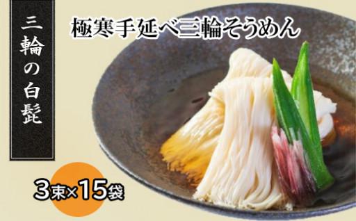 極寒手延べ素麺を古都・奈良の三輪より真心を込めて