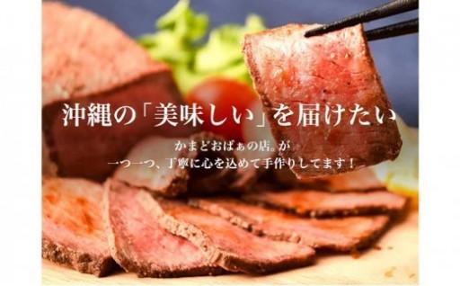 沖縄県産黒毛和牛A5使用!ローストビーフ300g