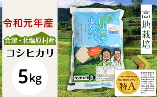 会津・福島県北塩原村産コシヒカリ!