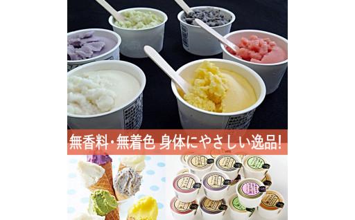 人気商品復活!里山アイス詰め合わせ★