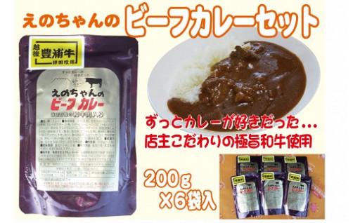 こだわりの和牛使用本格カレーをレトルトパックで!