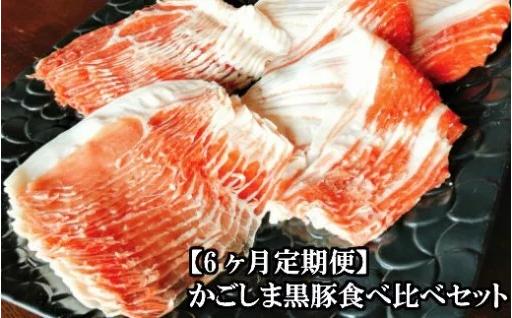 【定期便】大人気の黒豚しゃぶしゃぶ食べ比べセット