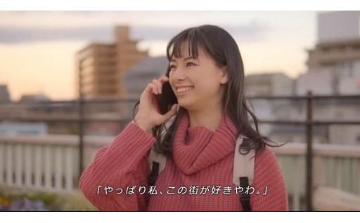 大阪府大東市シティープロモーション動画が完成!