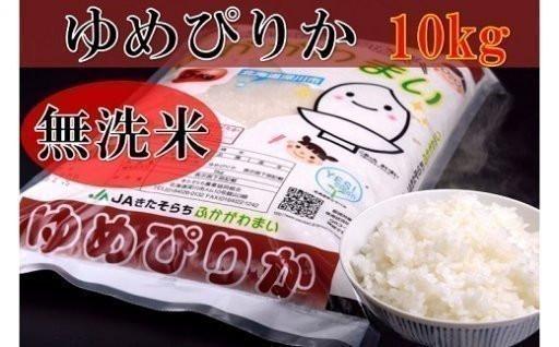 ★ゆめぴりか★<無洗米>北海道米の最高峰。