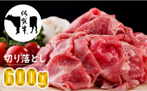 美味しい佐賀牛の切り落とし(600g)