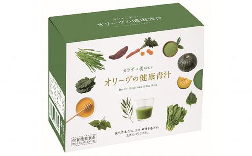 ☆新商品☆カラダに美味しいオリーヴの健康青汁!