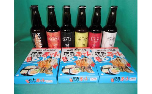 ピリ辛絶妙!浜田名物赤天&美味しい地ビールセット