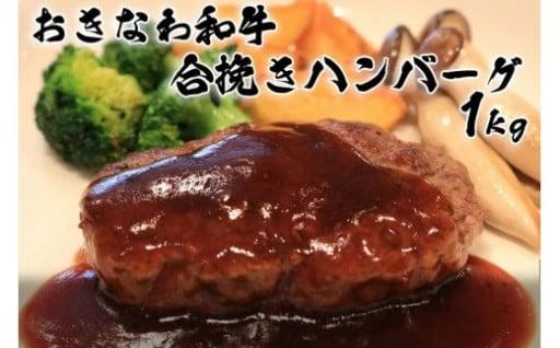 おきなわ和牛「合挽きハンバーグ」1kg