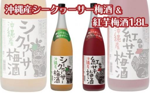 沖縄産シークヮーサー梅酒&紅芋梅酒2本セット