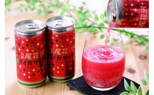 尾花沢スイカ果汁を炭酸にした夏の味をひとりじめ!