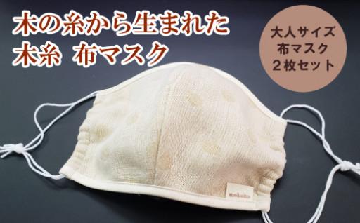 木の糸で出来た オーガニック 布マスク 2枚入り