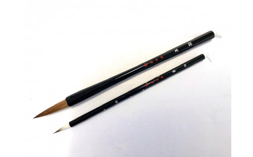 【記念品】書筆 2本セット