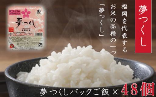 YF2 【数量限定】夢つくしパックご飯(48個)