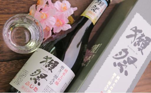 限定1,000本生産!獺祭シリーズの限定酒!