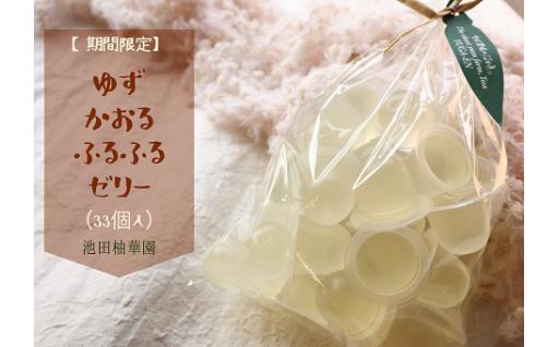 ★5月限定★池田柚華園のゆず加工品
