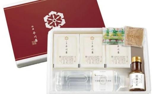 佐嘉平川屋のとろける温泉湯豆腐(3~5人分)