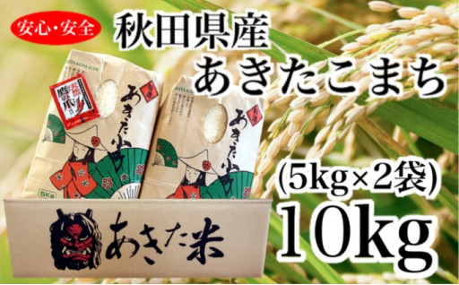 令和元年秋田県男鹿市産あきたこまち紙袋5㎏×2袋