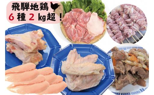 飛騨地鶏三昧 モモ肉 手羽 串 鶏ちゃん他2kg