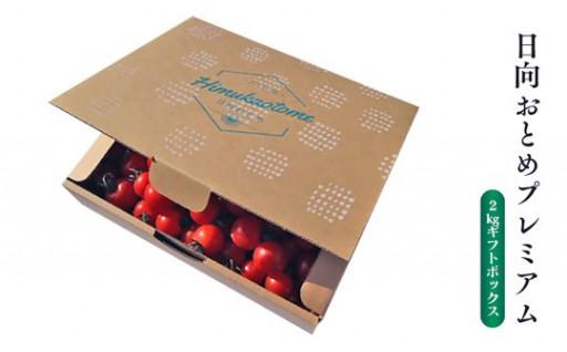 ミニトマト「日向おとめプレミアム」2kg
