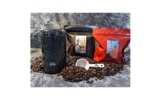 電動コーヒーミル&ふじやまコーヒー豆2種セット
