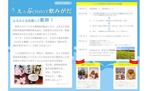 5月30日開催!「ゆりほんじょうWeb交流会」