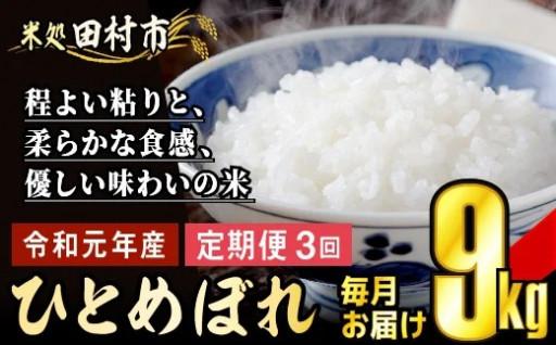 【3回定期便】令和元年産 ひとめぼれ 9kg