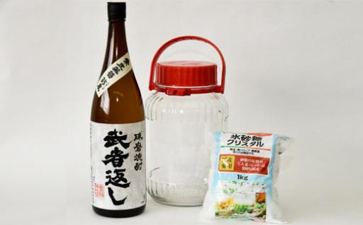 受付終了間近!球磨焼酎で作る梅酒セット(常圧)