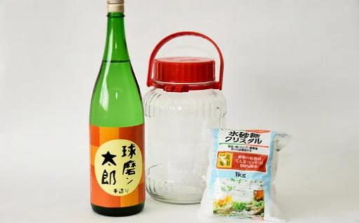 受付終了間近!球磨焼酎で作る梅酒セット(減圧)