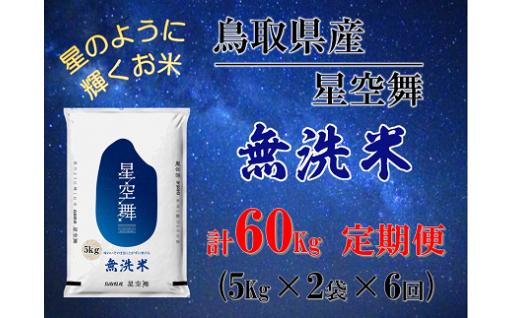「星空舞」×「無洗米」最強のコラボ実現です☆//