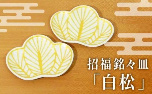 【有田焼】晴れの日を彩る食卓に、銘々皿「白松」