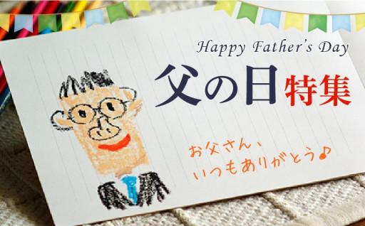 【父の日】ギフト返礼品受付開始しました!